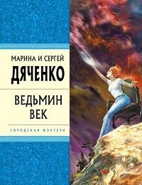 Марина и Сергей Дяченко «Ведьмин век»