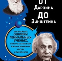 Марио Ливио «От Дарвина до Эйнштейна. Величайшие ошибки гениальных ученых, которые изменили наше понимание жизни и вселенной»