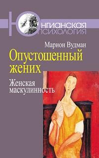 Марион Вудман «Опустошенный жених. Женская маскулинность»