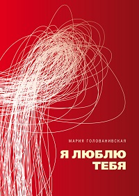 Мария Голованивская «Я люблю тебя»