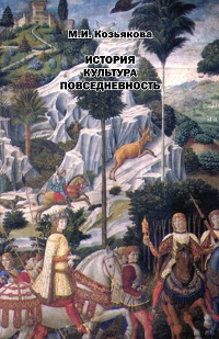 Мария Козьякова «История. Культура. Повседневность»