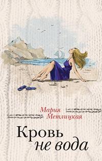 Мария Метлицкая «Кровь не вода (сборник)»