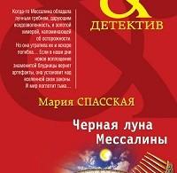Мария Спасская «Черная луна Мессалины»