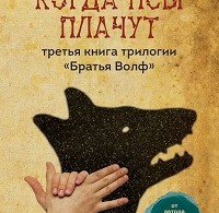 Маркус Зусак «Когда псы плачут»