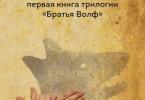 Маркус Зусак «Подпёсок»