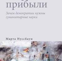 Марта Нуссбаум «Не ради прибыли. Зачем демократии нужны гуманитарные науки»