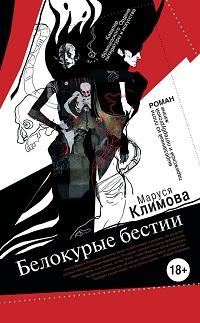 Маруся Климова «Белокурые бестии»