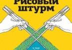 Майкл Микалко «Рисовый штурм иеще 21способ мыслить нестандартно»