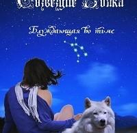 Миа Тавор «Созвездие Волка. Блуждающая во тьме»