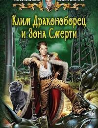 Михаил Ахманов «Клим Драконоборец и Зона Смерти»