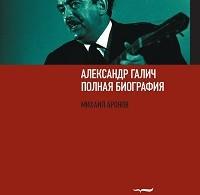Михаил Аронов «Александр Галич. Полная биография»