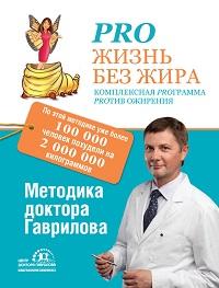 Михаил Гаврилов «Pro жизнь без жира. Комплексная proграмма proтив ожирения»