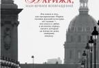 Михаил Герман «В поисках Парижа, или Вечное возвращение»