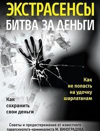 Михаил Комлев «Экстрасенсы. Битва за деньги»