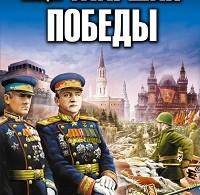 Михаил Ланцов «Маршал Победы. Освободительный поход «попаданца»»