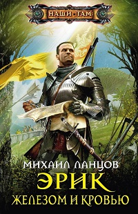 Михаил Ланцов «Железом и кровью»