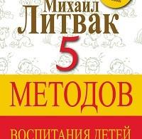 Михаил Литвак «5 методов воспитания детей»
