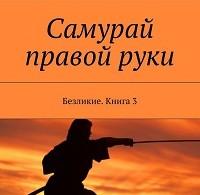 Михаил Родионов «Самурай правой руки»