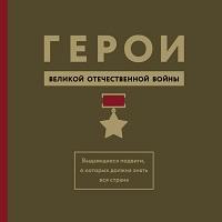 Михаил Вострышев «Герои Великой Отечественной войны. Выдающиеся подвиги, о которых должна знать вся страна»