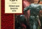 Михаил Яснов «Пылая страстью к Даме. Любовная лирика французских поэтов»