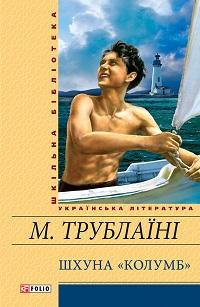 Микола Трублаїні «Шхуна «Колумб»»