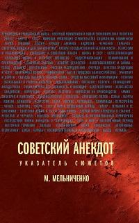 Миша Мельниченко «Советский анекдот (Указатель сюжетов)»