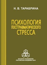 Надежда Тарабрина «Психология посттравматического стресса»