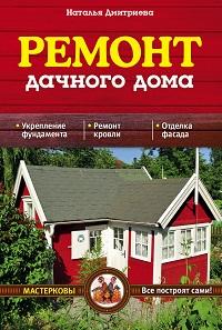 Наталия Дмитриева «Ремонт дачного дома»