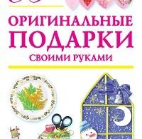 Наталия Дубровская «Оригинальные подарки своими руками»