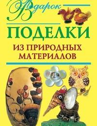 Наталия Дубровская «Поделки из природных материалов»