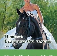 Наталия Миронина «Невеста Всадника без головы»