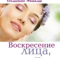 Наталия Осьминина «Воскресение лица, или Обыкновенное чудо. Теория и практика восстановления молодости»