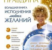 Наталия Правдина «Большая книга исполнения любых желаний»