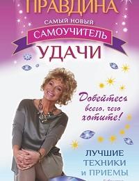 Наталия Правдина «Самый новый самоучитель удачи. Добейтесь всего, чего хотите!»