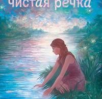 Наталия Терентьева «Чистая речка»