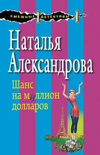 Наталья Александрова «Шанс на миллион долларов»