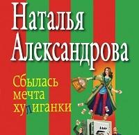 Наталья Александрова «Сбылась мечта хулиганки»