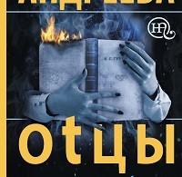 Наталья Андреева «Оtцы и деtи»
