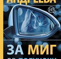 Наталья Андреева «За миг до полуночи»