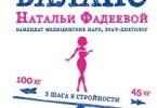 Наталья Фадеева «Диета баланс»