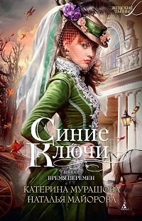 Наталья Майорова, Екатерина Мурашова «Время перемен»