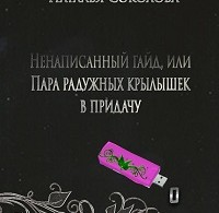 Наталья Соколова «Ненаписанный гайд, или Пара радужных крылышек в придачу»