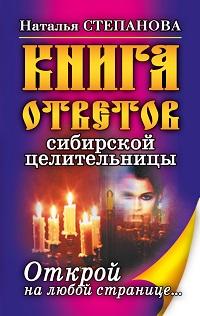 Наталья Степанова «Книга ответов сибирской целительницы. Открой на любой странице…»