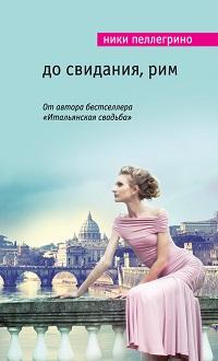 Ники Пеллегрино «До свидания, Рим»