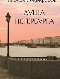 Николай Анциферов «Душа Петербурга (сборник)»