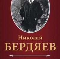 Николай Бердяев «Метафизика пола и любви. Самопознание (сборник)»