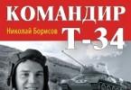 Николай Борисов «Командир Т-34. На танке до Победы»
