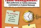 Николай Додонов «Антитайм-менеджмент»
