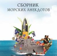 Николай Каланов «Сборник морских анекдотов»