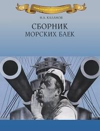 Николай Каланов «Сборник морских баек»